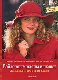 Войлочные шляпы и шапки